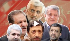 لیست نامزدهای احتمالی انتخابات ریاست جمهوری