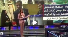 گمانهزنی شبکه سعودی درباره نامزدهای انتخابات۱۴۰۰